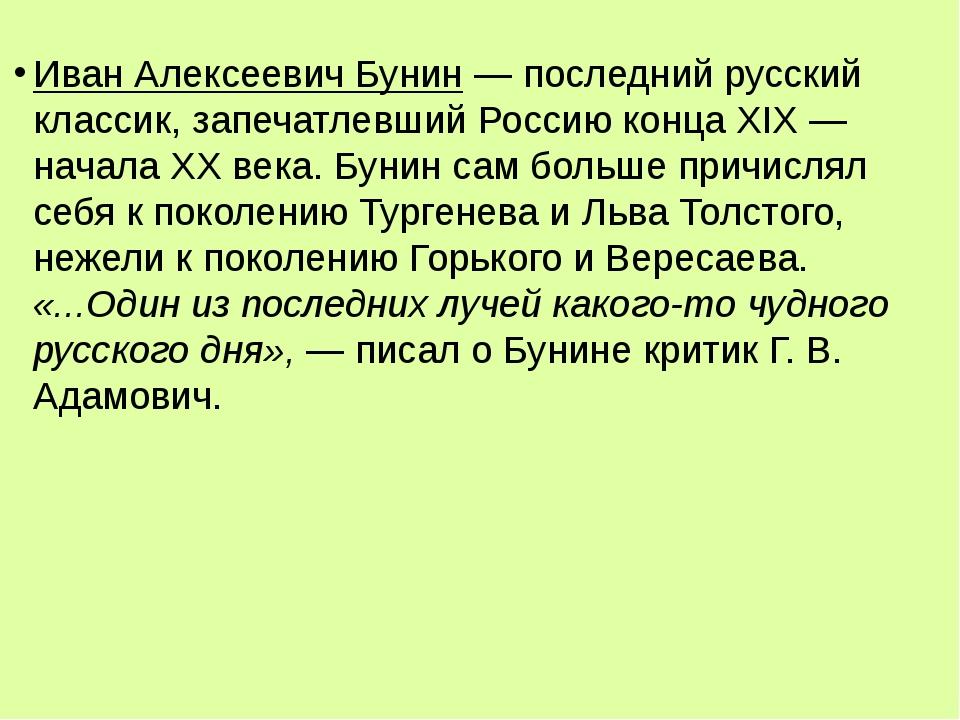 Иван Алексеевич Бунин — последний русский классик, запечатлевший Россию конц...