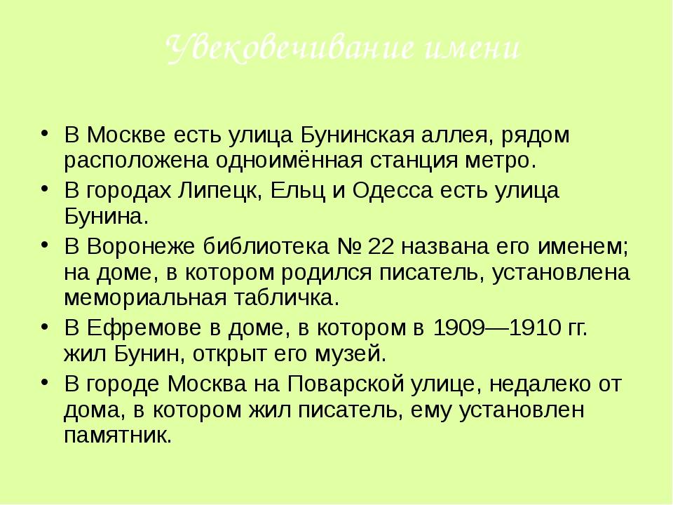 Увековечивание имени В Москве есть улица Бунинская аллея, рядом расположена о...