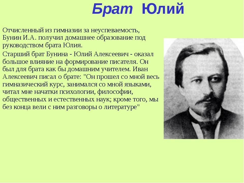 Брат Юлий Отчисленный из гимназии за неуспеваемость, Бунин И.А. получил домаш...