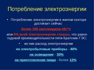 ЛАМПА НАКАЛИВАНИЯ 10 РУБ. 100 Вт. 3-5 шт. в год Цена 30-50 руб. 0,1 кВт.х 10