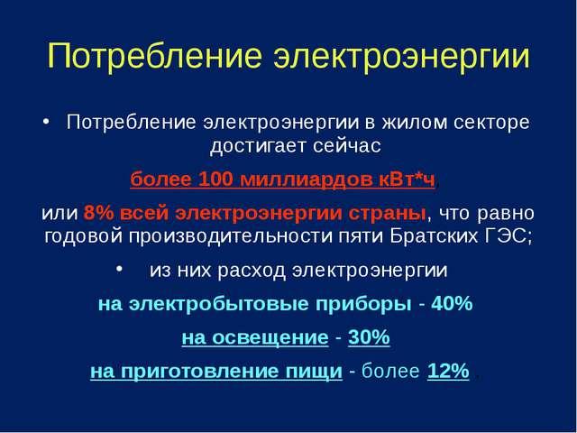 ЛАМПА НАКАЛИВАНИЯ 10 РУБ. 100 Вт. 3-5 шт. в год Цена 30-50 руб. 0,1 кВт.х 10...