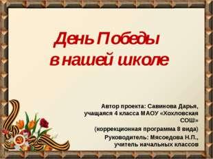День Победы в нашей школе Автор проекта: Савинова Дарья, учащаяся 4 класса МА