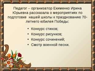 Педагог – организатор Екименко Ирина Юрьевна рассказала о мероприятиях по под
