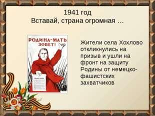 1941 год Вставай, страна огромная … Жители села Хохлово откликнулись на призы