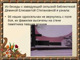 Из беседы с заведующей сельской библиотекой Дёминой Елизаветой Степановной я
