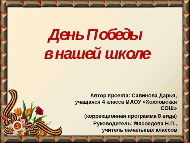 День Победы в нашей школе Автор проекта: Савинова Дарья, учащаяся 4 класса МА...