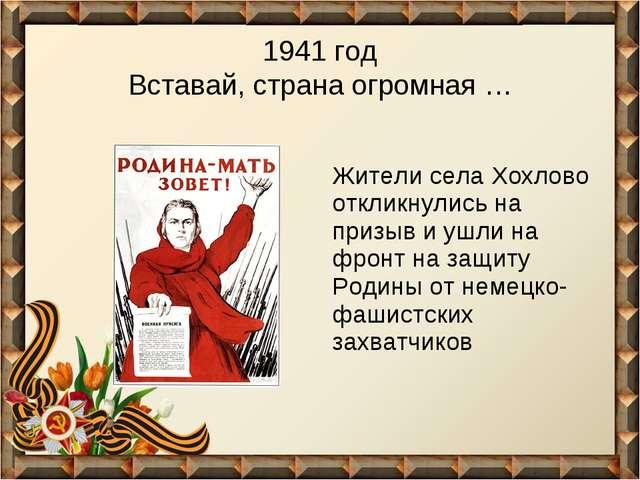 1941 год Вставай, страна огромная … Жители села Хохлово откликнулись на призы...