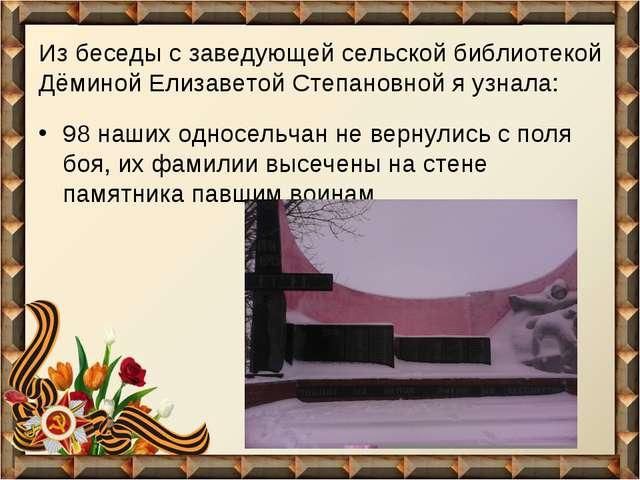 Из беседы с заведующей сельской библиотекой Дёминой Елизаветой Степановной я...