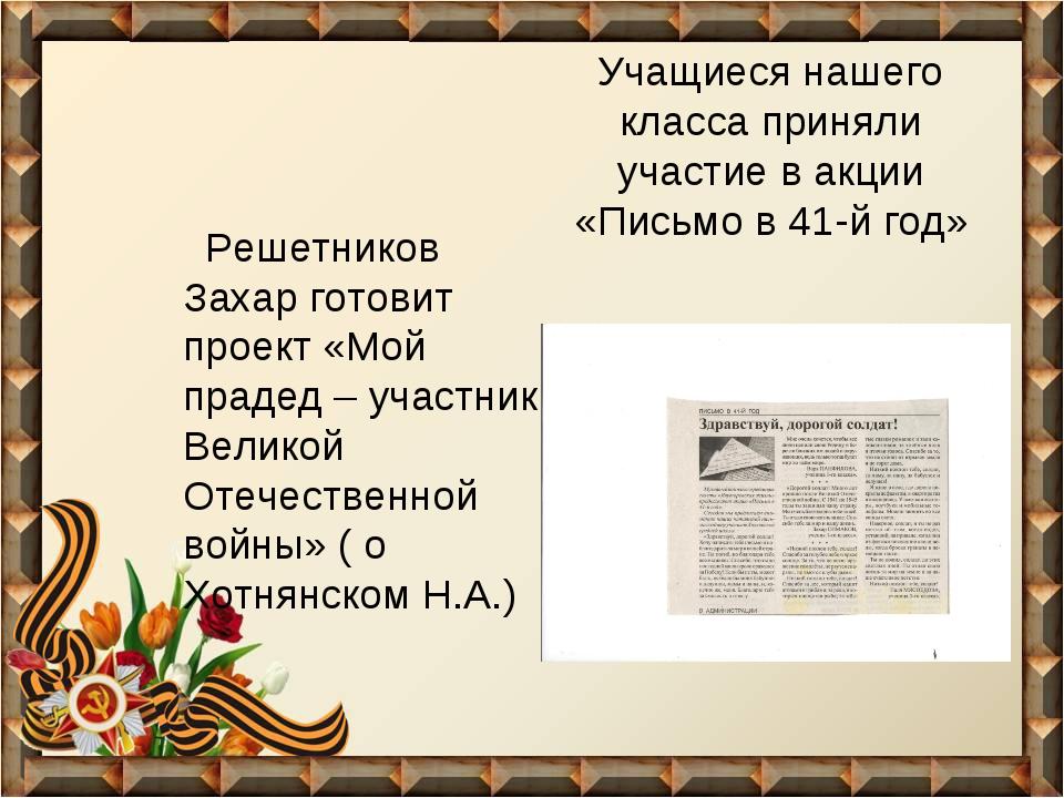 Учащиеся нашего класса приняли участие в акции «Письмо в 41-й год» Решетников...