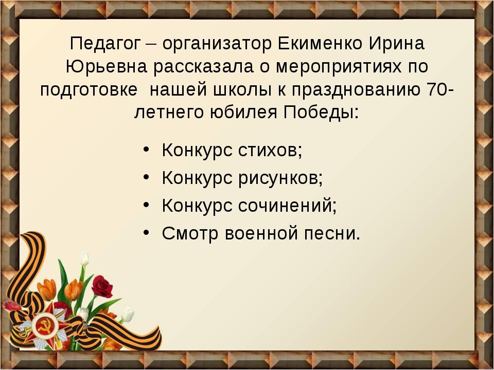 Педагог – организатор Екименко Ирина Юрьевна рассказала о мероприятиях по под...