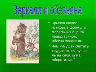 Крылов нашел языковые формулы моральных оценок нравственного облика человека:
