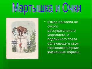 Юмор Крылова не сухого рассудительного моралиста, а подлинного поэта облекающ