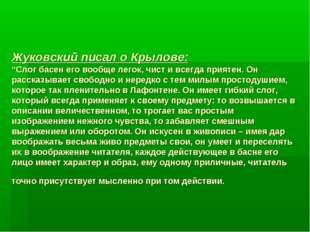 """Жуковский писал о Крылове: """"Слог басен его вообще легок, чист и всегда прияте"""