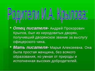 Отец писателя- Андрей Прохорович Крылов, был из неродовитых дворян, получивш