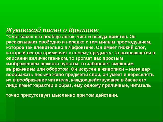"""Жуковский писал о Крылове: """"Слог басен его вообще легок, чист и всегда прияте..."""