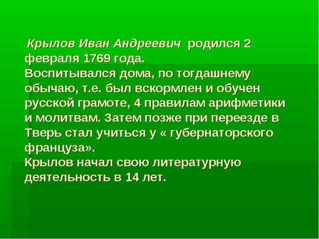 Крылов Иван Андреевич родился 2 февраля 1769 года. Воспитывался дома, по тог...
