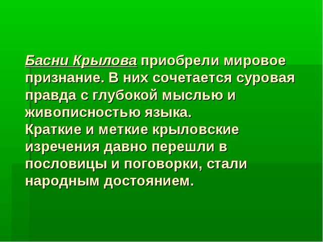 Басни Крылова приобрели мировое признание. В них сочетается суровая правда с...