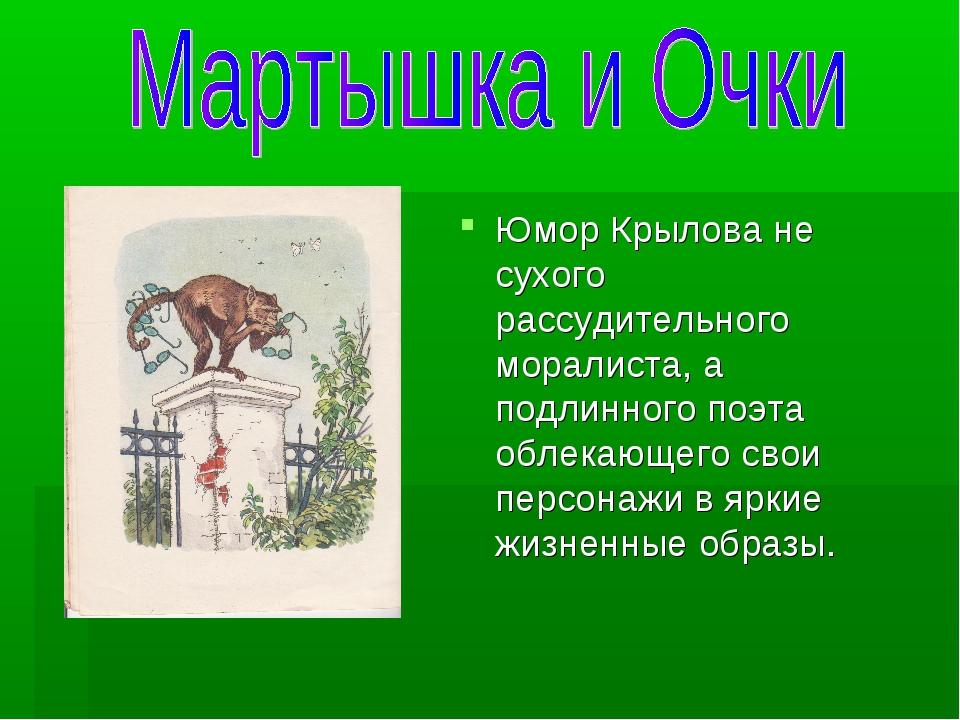 Юмор Крылова не сухого рассудительного моралиста, а подлинного поэта облекающ...