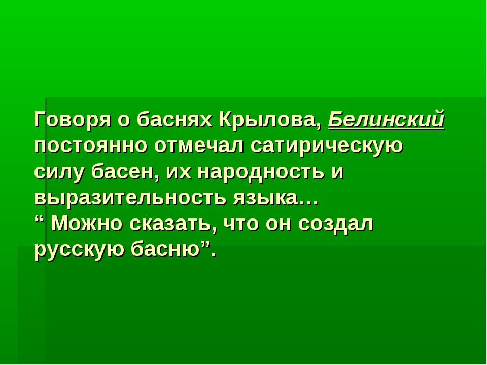 Говоря о баснях Крылова, Белинский постоянно отмечал сатирическую силу басен,...