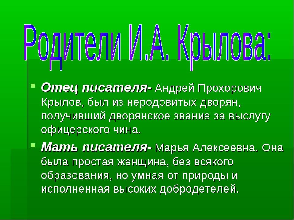 Отец писателя- Андрей Прохорович Крылов, был из неродовитых дворян, получивш...