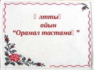 """""""Орамал тастамақ"""" Ұлттық ойын"""