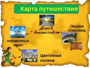 Цветочная поляна Остров нерешенных задач Карта путешествия Пещера сокровищ Д