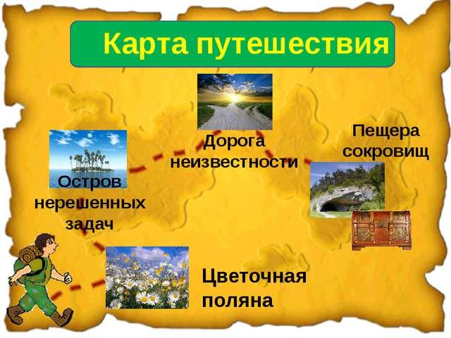 Цветочная поляна Остров нерешенных задач Карта путешествия Пещера сокровищ Д...