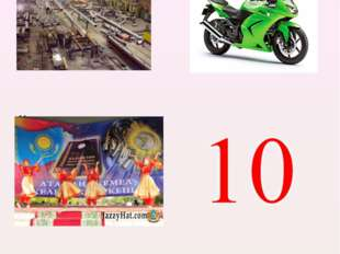 Ц дыбысы бар сөздерді есіңде сақта! (8-слайд) Цех Мотоцикл     Концерт Ц