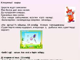 9 слайд Қонжықтың тапсырмасы а) Оқулықтағы сөздерді оқып,сөздік жұмыс жүргіз
