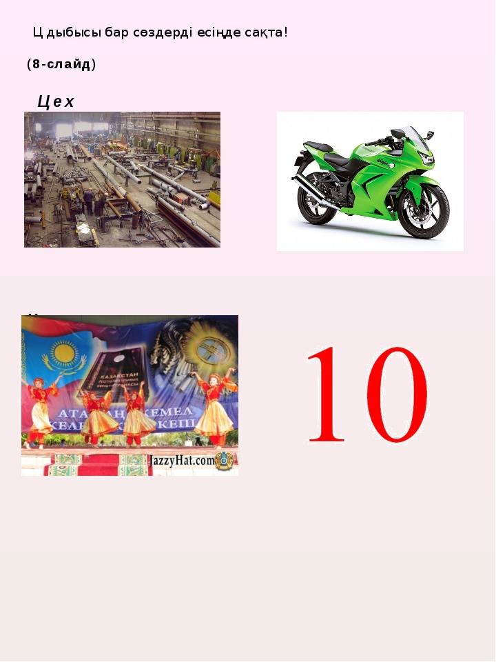 Ц дыбысы бар сөздерді есіңде сақта! (8-слайд) Цех Мотоцикл     Концерт Ц...