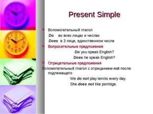 Present Simple Вспомогательный глагол Do во всех лицах и числах Does в 3 лице