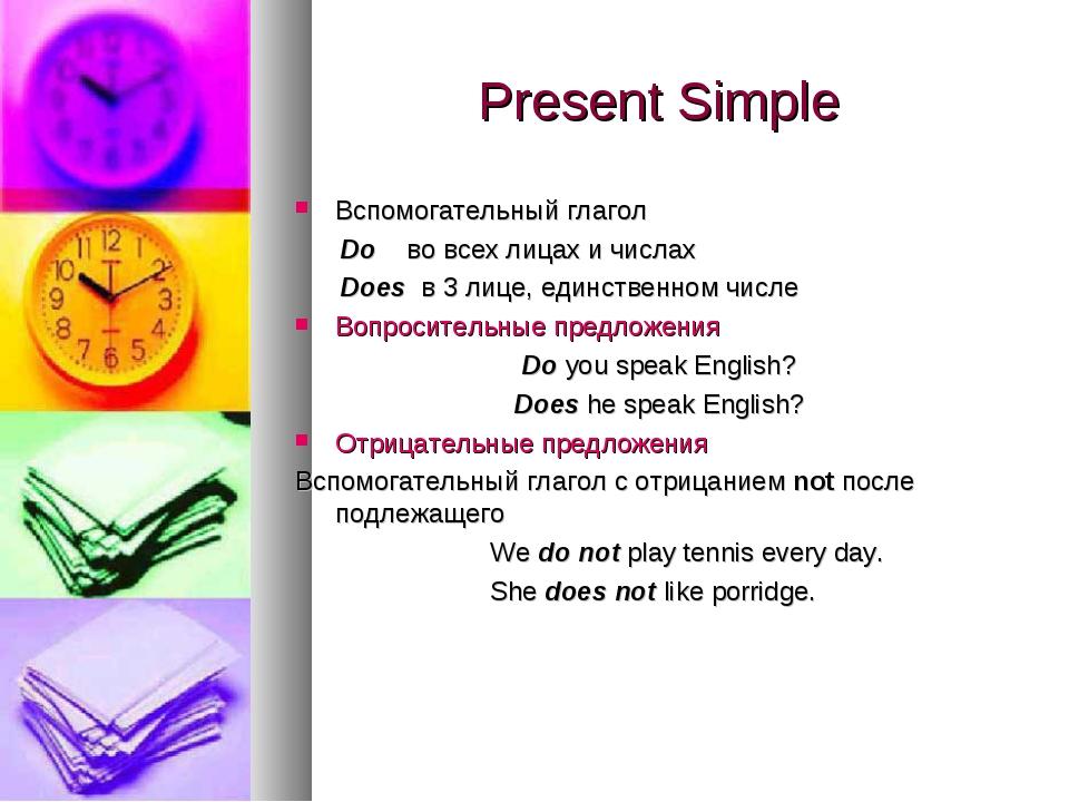 Present Simple Вспомогательный глагол Do во всех лицах и числах Does в 3 лице...