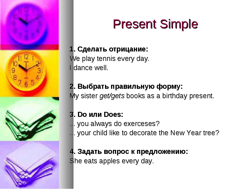 Present Simple 1. Сделать отрицание: We play tennis every day. I dance well....