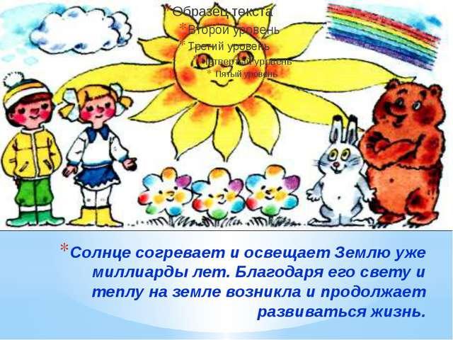 Солнце согревает и освещает Землю уже миллиарды лет. Благодаря его свету и те...