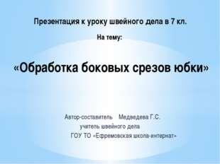 Автор-составитель Медведева Г.С. учитель швейного дела ГОУ ТО «Ефремовская ш