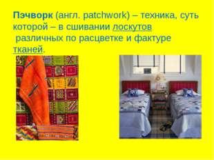 Пэчворк(англ. patchwork) – техника, суть которой – в сшиваниилоскутовразли