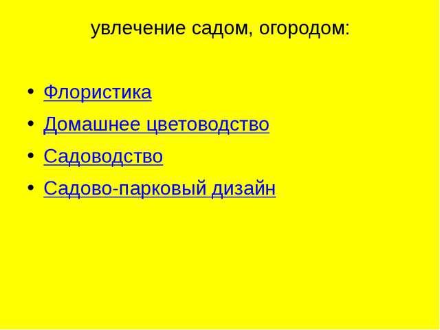 увлечение садом, огородом: Флористика Домашнее цветоводство Садоводство Садов...