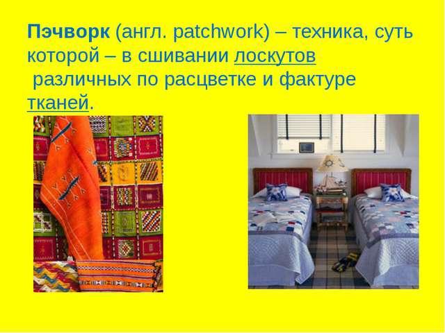 Пэчворк(англ. patchwork) – техника, суть которой – в сшиваниилоскутовразли...