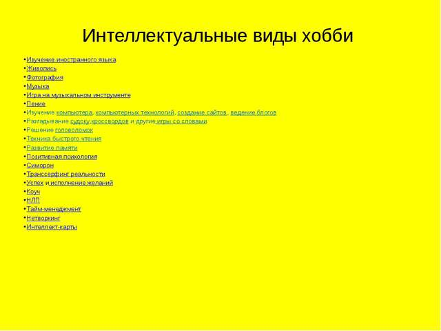 Интеллектуальные виды хобби Изучение иностранного языка Живопись Фотография М...