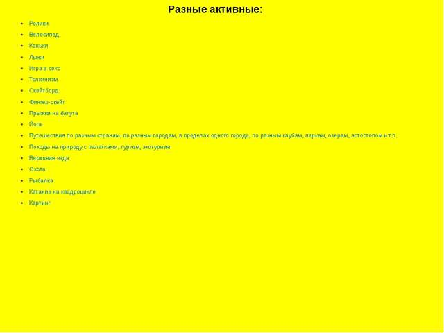 Разные активные: Ролики Велосипед Коньки Лыжи Игра в сокс Толкинизм Скейтборд...