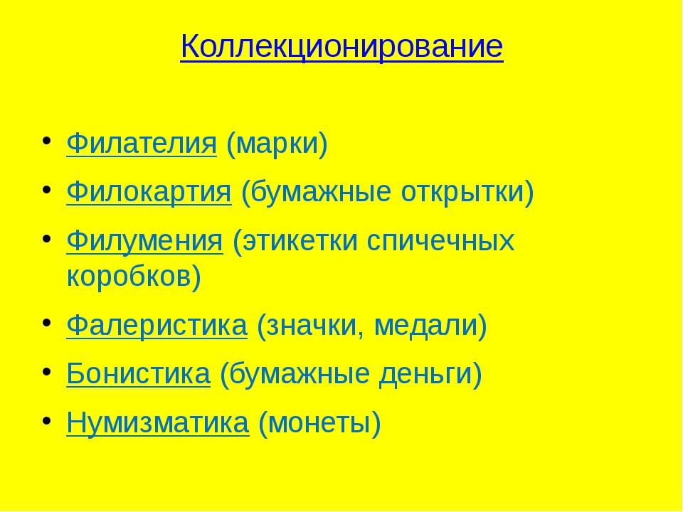 Коллекционирование Филателия(марки) Филокартия(бумажные открытки) Филумения...