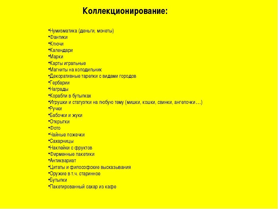 Коллекционирование: Нумизматика (деньги, монеты) Фантики Ключи Календари Мар...