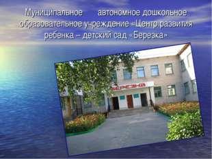 Муниципальное автономное дошкольное образовательное учреждение «Центр развити