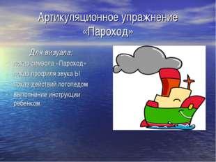 Артикуляционное упражнение «Пароход» Для визуала: показ символа «Пароход» пок