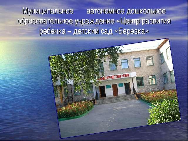 Муниципальное автономное дошкольное образовательное учреждение «Центр развити...