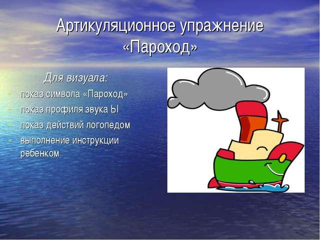 Артикуляционное упражнение «Пароход» Для визуала: показ символа «Пароход» пок...