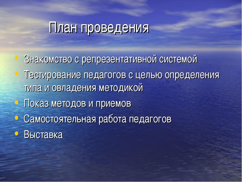 План проведения Знакомство с репрезентативной системой Тестирование педагого...