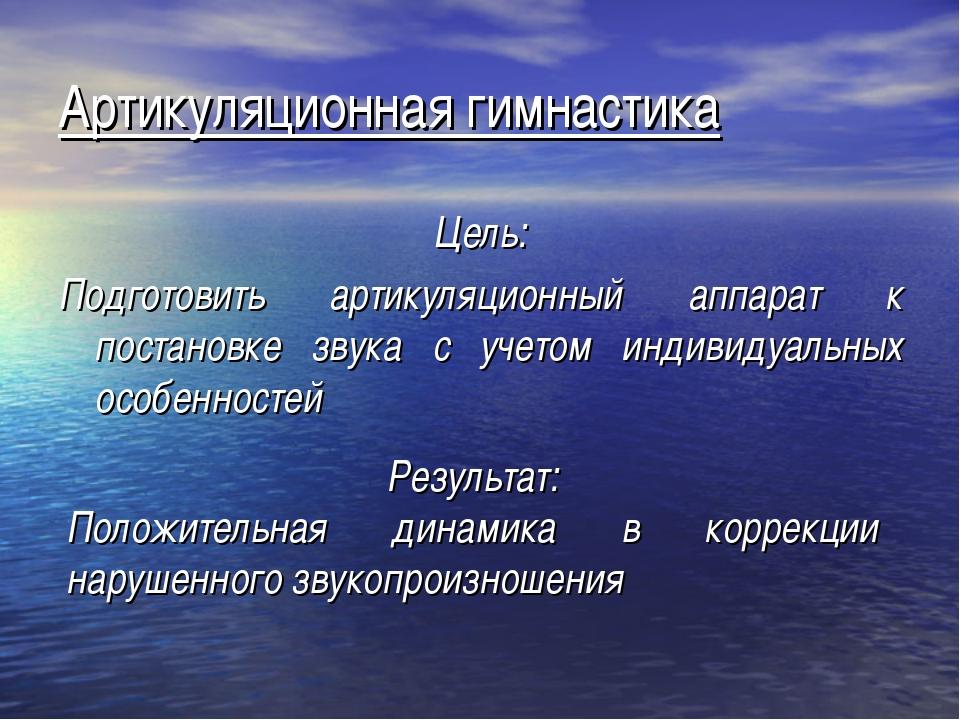 Артикуляционная гимнастика Цель: Подготовить артикуляционный аппарат к постан...