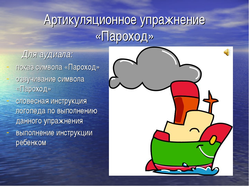 Артикуляционное упражнение «Пароход» Для аудиала: показ символа «Пароход» озв...