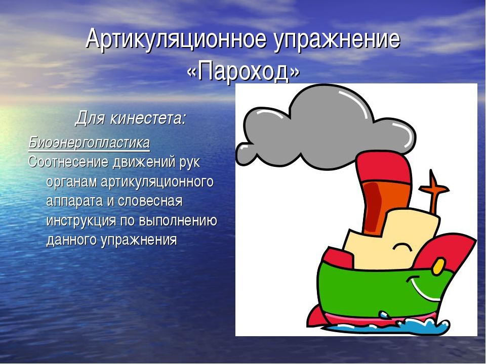 Артикуляционное упражнение «Пароход» Для кинестета: Биоэнергопластика Соотнес...